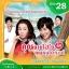 HELLO MY LADY คุณชายไฮโซกับคุณหนูโอท๊อป 8 แผ่น DVD พากย์ไทย thumbnail 1