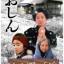 Oshin สงครามชีวิตโอชิน 24 แผ่น DVD พากย์ไทย thumbnail 1