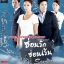 Secret Love ซ่อนรักซ่อนเร้น 10 แผ่น DVD พากย์ไทย thumbnail 1