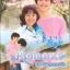 Romance 19×25 ' สูตรคูณหัวใจ 10 แผ่น DVD พากย์ไทย thumbnail 1