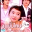 18VS29 จำแบบไหนใจก็รักเธอ 8 แผ่น DVD พากย์ไทย thumbnail 1