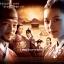 Dong Yi ทงอี จอมนางคู่บัลลังก์ 24 แผ่น (พากย์ไทย) thumbnail 1