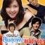 Ready go ลุยสุดฝันเพื่อวันของเรา 4 แผ่น DVD พากย์ไทย thumbnail 1