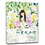 หนังสือสอนระบายสีน้ำ และเป็น Artbook Illustration แนวสดใสร่าเริง สดใส แบบง่ายๆ (พร้อมส่ง)