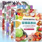 หนังสือสอนวาดรูประบายสีไม้ SET 4 เล่ม วาดผักผลไม้ ขนมหวาน ดอกไม้ และ สัตว์น่ารัก