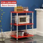 CASSA ชั้นวางของในห้องครัว ชั้นวางอเนกประสงค์ ประหยัดพื้นที่ 3 ชั้น (สีแดง-โครงขาว) รุ่น F29-L360-RW
