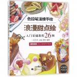 (พร้อมส่ง) หนังสือสอนวาดรูประบายสีไม้ รูปของหวานขนมหวาน น่ารักๆ 26 แบบ