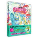 หนังสือสอนเทคนิคระบายสีน้ำภาพตัวการ์ตูน Illustration แนวเทพนิยายแฟนตาซี Alice in Wonderland (พร้อมส่ง)