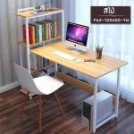 CASSA โต๊ะทำงาน โต๊ะเขียนหนังสือ โต๊ะสำนักงาน พร้อมชั้นวางหนังสือ (สีไม้) ขนาด122x50cm. รุ่น F62-122x50-YW