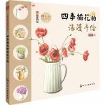 (พร้อมส่ง) หนังสือสอนวาดรูประบายสีไม้ รูปช่อดอกไม้น่ารักๆในกระถาง
