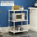 CASSA ชั้นวางของในห้องครัว ชั้นวางอเนกประสงค์ ประหยัดพื้นที่ 3 ชั้น (สีขาว-โครงขาว) รุ่น F31-L360-WW