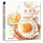 หนังสือสอนวาดรูประบายสีไม้ รูปอาหาร ของกินเล่ม 2 (พร้อมส่ง)