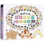 (พร้อมส่ง) 10,000 แบบลายเส้นสีไม้ วาดการ์ตูน-สิ่งต่างๆ (ปกม่วง)