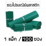 ซองสีเขียว ขนาด 32X45+5cm
