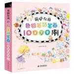 (พร้อมส่ง) 10,000 แบบลายเส้นสีไม้ วาดการ์ตูน-สิ่งต่างๆ (ปกชมพู)
