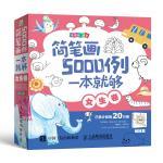 (พร้อมส่ง) หนังสือวาดลายเส้น 5000 แบบ เป็น Pattern ภาพน่ารักๆ วาดตัวการ์ตูนและสิ่งต่างๆ(ปกแดง)