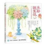 หนังสือสอนวาดรูประบายสีน้ำ ภาพดอกไม้ที่ออกดอกใน 12 เดือน