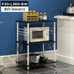 CASSA ชั้นวางของในห้องครัว ชั้นวางอเนกประสงค์ ประหยัดพื้นที่ 3 ชั้น (สีดำ-โครงขาว) รุ่น F30-L360-BW
