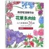 (พร้อมส่ง) หนังสือสอนวาดรูประบายสีไม้ รูปดอกไม้สวยๆ 26 แบบ