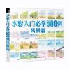 หนังสือสอนสีน้ำ ภาพ Sketch สีน้ำแบบง่ายๆใน4 ขั้นตอน รูปวิวทิวทัศน์ สิ่งปลูกสร้าง 500 แบบ