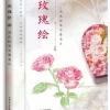 หนังสือสอนวาดรูประบายสีไม้ ภาพดอกกุหลาบ หลากหลายสายพันธุ์ (พร้อมส่ง)