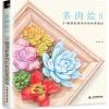 หนังสือสอนสีไม้ ภาพ Succulent พืชอวบน้ำ เล่ม 2 (พร้อมส่ง)