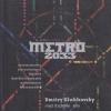 เมโทร 2033 Metro 2033
