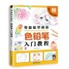 หนังสือสอนสีไม้ Step by Step ฉบับกระชับเข้าใจง่าย ภาพฝึกง่าย (พร้อมส่ง)