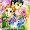 การ์ตูน Romance เล่ม 271