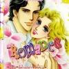 การ์ตูน Romance เล่ม 275