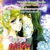 การ์ตูน Mini Romance เล่ม 19