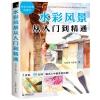 หนังสือสอนระบายสีน้ำภาพวิวและสิ่งปลูกสร้าง Landscape Painting สอนตั้งแต่เริ่มต้น Step by Step จนเชี่ยวชาญ (พร้อมส่ง)