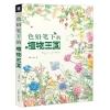 หนังสือสอนวาดรูประบายสีไม้ ภาพดอกไม้รวมเล่ม 1 (พร้อมส่ง)