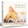 หนังสือสอนสีไม้ วาดน้องหมา เล่ม 2 หลากหลายสายพันธุ์ น่ารักๆ (พร้อมส่ง)