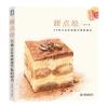 หนังสือสอนวาดรูประบายสีไม้ วาดขนม ของหวาน (พร้อมส่ง)