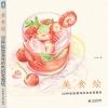 หนังสือสอนวาดรูประบายสีไม้ รูปอาหาร ของกินเล่ม 1 (พร้อมส่ง)
