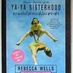 ความลับล้ำค่าของพี่น้องยา-ย่า (Divine Secrets of the Ya-Ya Sisterhood)