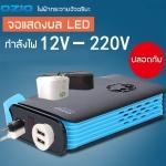YSB เครื่องแปลงไฟรถเป็นไฟบ้าน เครื่องแปลงไฟอินเวอร์เตอร์ เคร่ืองแปลงไฟ (12v DC to 220V AC 200W , 2 port USB) (สีฟ้า+ดำด้าน) รุ่น J47-LB20A (12V)