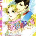 การ์ตูน Special Romance เล่ม 13