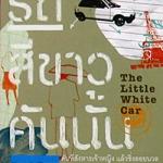 รถสีขาวคันนั้น (The Little White Car)