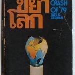 ขย้ำโลก (The Crach of 79)