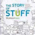 เรื่องเล่าของข้าวของ (The Story of Stuff)