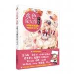 หนังสือสอนเทคนิคระบายสีน้ำภาพตัวการ์ตูน Illustration แนวเทพนิยายแฟนตาซี (พร้อมส่ง)