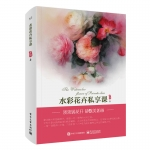หนังสือสอนวาดรูประบายสีน้ำ ภาพดอกไม้ แนวฟุ้งๆ อบอุ่น ละมุน (พร้อมส่ง)