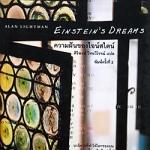 ความฝันของไอน์สไตน์ (Einsteins Dreams)