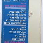 หนอนหนังสือ ปีที่ 1 ฉบับที่ 4 - เดือนกรกฏาคม 2531