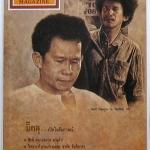 Writer Magazine ปีที่ ฉบับ 2 เดือนพฤศจิกายน 2535