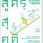 สูตรสุคติ The catalogue of Death