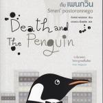 มาเฟียกับเพนกวิน (Death and the Penguin)