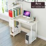 CASSA โต๊ะทำงาน โต๊ะเขียนหนังสือ โต๊ะสำนักงาน พร้อมชั้นวางหนังสือ ขนาด122x50cm.